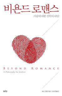 사랑에 대한 철학의 대답 비욘드 로맨스(체험판)
