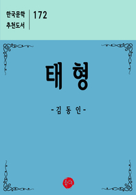 태형 : 한국문학 추천도서 172