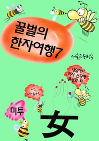 꿀벌의 한자여행 7 (네일아트 온당할 타妥, 4컷 코믹 한자만화)