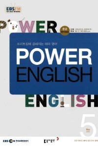 POWER ENGLISH(방송교재 2018년 5월)