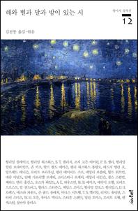 해와 별과 달과 밤이 있는 시: 근대영미시선