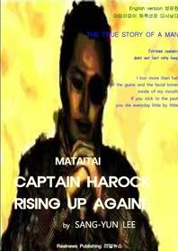 영문판 마따이따이 하록선장다시날다 Mataitai Captain Harock, rising up again