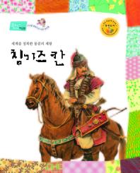 세계를 정복한 몽골의 제왕 칭기즈 칸