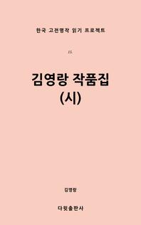 김영랑 작품집(시)