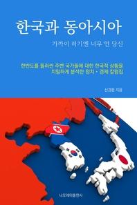 한국과 동아시아