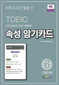 TOEIC Vocabulary 빈출단어 속성 암기카드 6(ePub3.0)