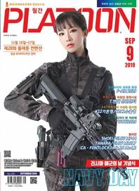 플래툰 2019년 9월호