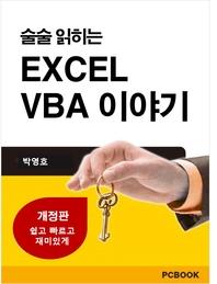 술술 읽히는 EXCEL VBA 이야기(개정판)
