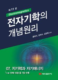 전자기학의 개념원리(11판) .7