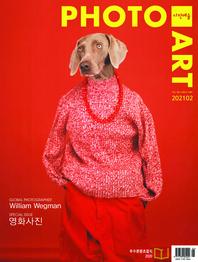 사진예술 2021년 02월호