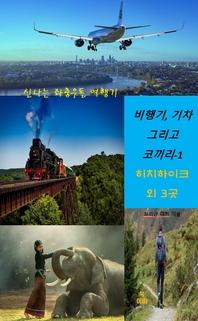 비행기, 기차 그리고 코끼리-1 _히치 하이코 외 3곳