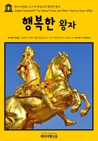 영어고전051 오스카 와일드의 행복한 왕자(English Classics051 The Happy Prince, and Other Tales by Osc
