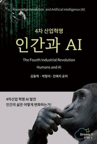 4차 산업혁명 인간과 AI