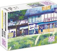 연필로 명상하기 직소퍼즐 150조각: 동면 방앗간