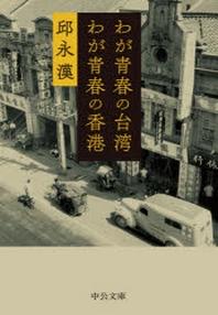 わが靑春の台灣わが靑春の香港
