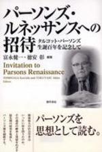 パ―ソンズ.ルネッサンスへの招待 タルコット.パ―ソンズ生誕百年を記念して