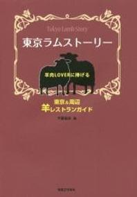 東京ラムスト-リ- 羊肉LOVERに捧げる東京&周邊羊レストランガイド