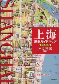 上海歷史ガイドマップ