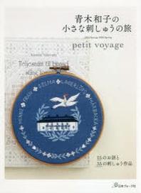 靑木和子の小さな刺しゅうの旅 2013 SPRING-2020 SPRING