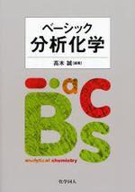 ベ―シック分析化學
