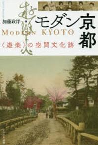 モダン京都 (遊樂)の空間文化誌