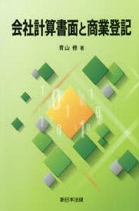 會社計算書面と商業登記