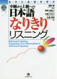 生きた會話を學ぶ中級から上級への日本語なりきりリスニング
