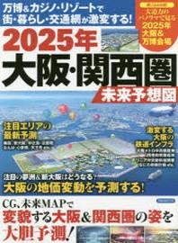 2025年大阪.關西圈未來豫想圖 万博&カジノ.リゾ-トで街.暮らし.交通網が激變する!