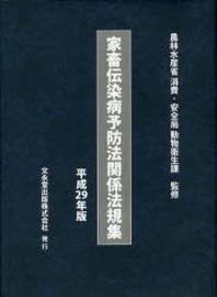 家畜傳染病豫防法關係法規集 平成29年版