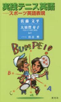 實踐テニス英語 スポ-ツ英語表現