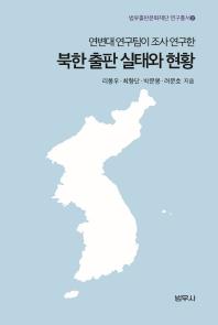북한 출판 실태와 현황