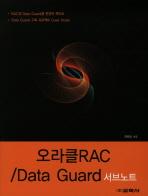 오라클 RAC DATA GUARD 서브노트