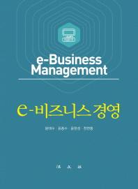 e-비즈니스 경영