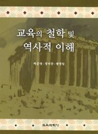 교육의 철학 및 역사적 이해