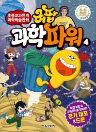 허팝 과학파워. 4