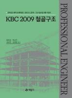 KBC 2009 철골구조