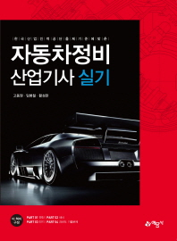 자동차정비 산업기사 실기