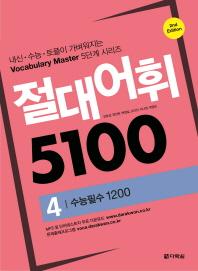 절대어휘 5100. 4