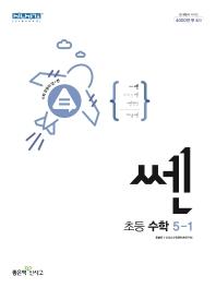 쎈 초등 수학 5-1(2022)