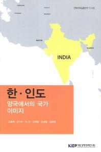 한 인도 양국에서의 국가 이미지