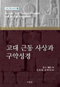 고대 근동 사상과 구약성경