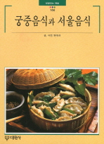 궁중음식과 서울음식