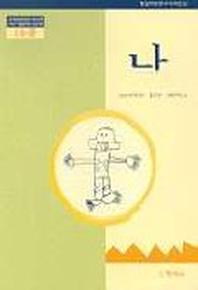 나(1수준)(유치원교육과정2000에 기초한 생활주제 교육계획)