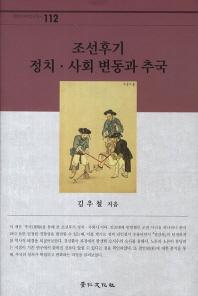 조선후기 정치 사회 변동과 추국