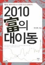 2010 부의 대이동