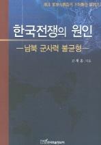 한국전쟁의 원인