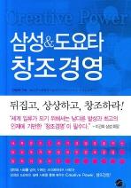 삼성 & 도요타 창조경영