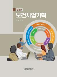 보건사업기획