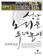 성남 오리뜰두레놀이: 농악과 농요