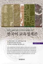 한국어 교육정책론